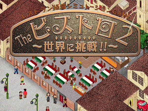 梦幻西餐厅2