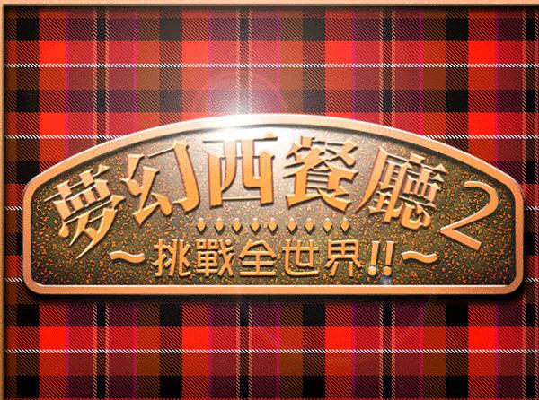 梦幻西餐厅2攻略_梦幻西餐厅2_梦幻西游2