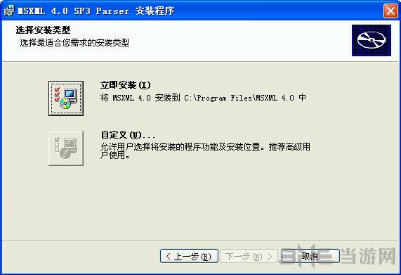 MSXML 4.0 Service Pack 3截图3