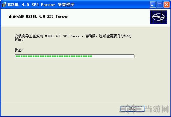 MSXML 4.0 Service Pack 3截图4
