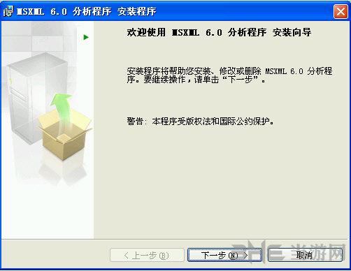 Microsoft Core XML Services (MSXML) 6.0截图0