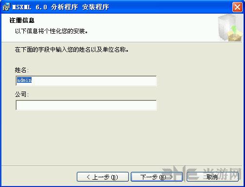 Microsoft Core XML Services (MSXML) 6.0截图2