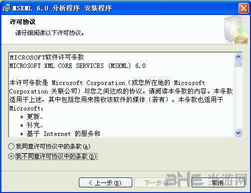 Microsoft Core XML Services (MSXML) 6.0截图1