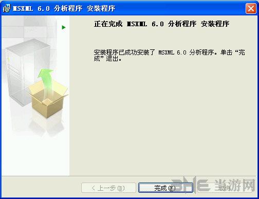Microsoft Core XML Services (MSXML) 6.0截图5