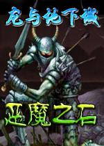 龙与地下城恶魔之石中文硬盘版