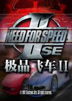 极品飞车2中文硬盘版