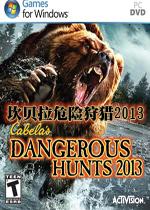 坎贝拉危险狩猎2013PC汉化破解版