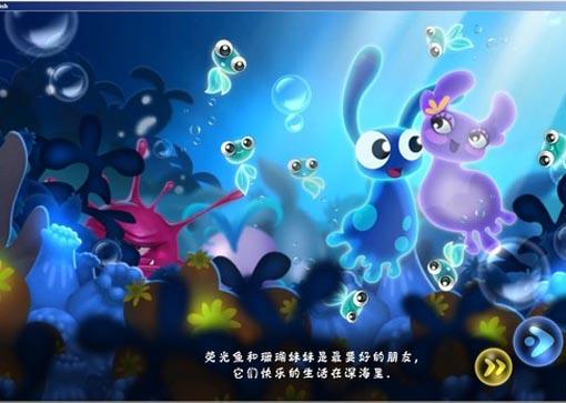 华丽荧光鱼截图1