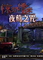 惊恐怪谜夜莺之咒中文汉化版