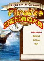 加勒比海盗大战