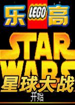 乐高星球大战