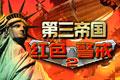 红色警戒2第三帝国