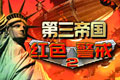�t色警戒(jie)2第三(san)帝��(guo)