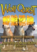 野狼谜踪(WolfQuest)破解版