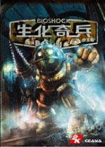 生化奇兵1(BioShock)v1.1官方中文版