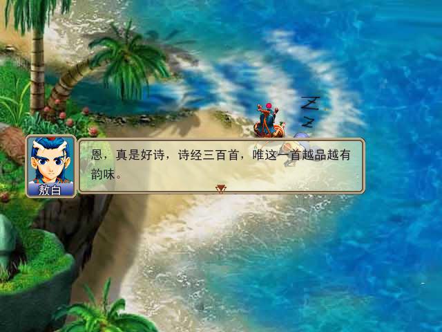 梦幻群侠传之龙在天涯截图1