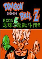 龙珠Z超武斗传5