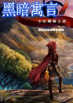 黑暗寓言4小红帽骑士团完整中文硬盘版