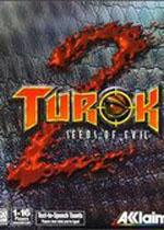 恐龙猎人2(Turok 2: Seeds of Evil)硬盘版v1.5.4