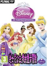 迪士尼公主我的童话冒险