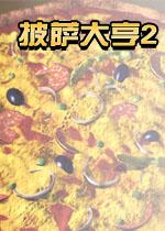 披萨大亨2