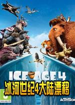 冰河世纪4大陆漂移