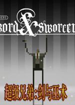 �����ֵܽ�������(Superbrothers Sword & Sworcery EP)������Build20160716