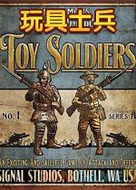 玩具士兵:完全版