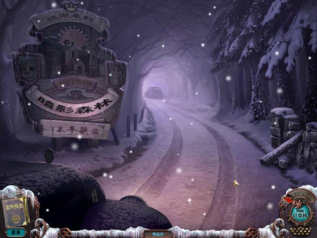 神秘视线6暗影森林