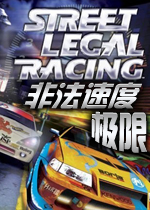非法速度极限(Street Legal Racing: Redline)破解版v2.3.1