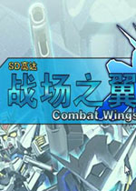 SD高达战场之翼中文单机版