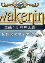 觉醒3哥布林王国中文汉化版