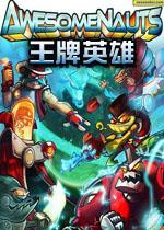 王牌英雄(Awesomenauts)集成Overdrive DLC中文破解版v3.0b