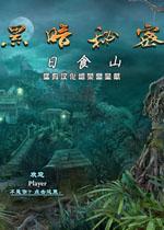 黑暗秘密日食山中文汉化版