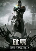�u辱(Dishonored)PC�h化破解版v4.0