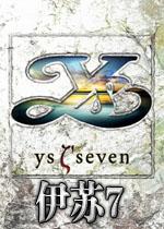 伊苏7PC版中文汉化版