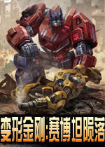 变形金刚赛博坦的陨落(Transformers:Fall of Cybertron)PC中文版
