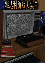 雅达利游戏合集硬盘版