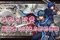 火焰之纹章:新纹章之谜光与影的英雄