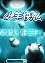 奔跑的小羊
