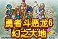 勇者斗恶龙6:幻之大地