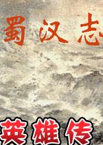 蜀汉英雄传中文硬盘版