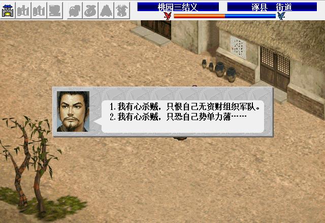 蜀汉英雄传截图2