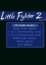 小斗士2ver1.9中文版