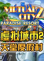 虚拟城市2天堂度假村