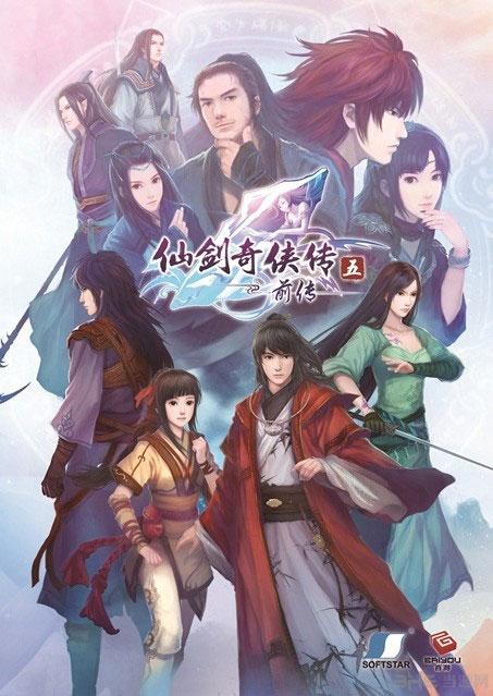 仙剑奇侠传5前传标准版游戏封面
