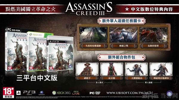刺客信条3中文版多平台将于27号同步发售