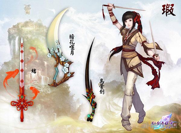仙剑奇侠传5前传主角武器欣赏 浓郁华夏千年古