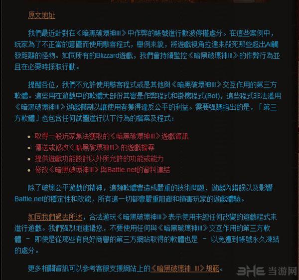暗黑3官网截图