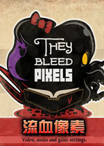 流血像素(They Bleed Pixels)破解版v1.40
